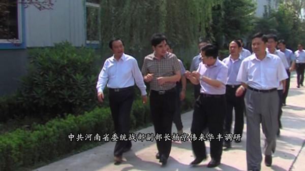 河南省委统战部副部长杨京伟来德赢最新登录网址调研