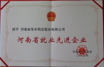 河南省就业先进企业
