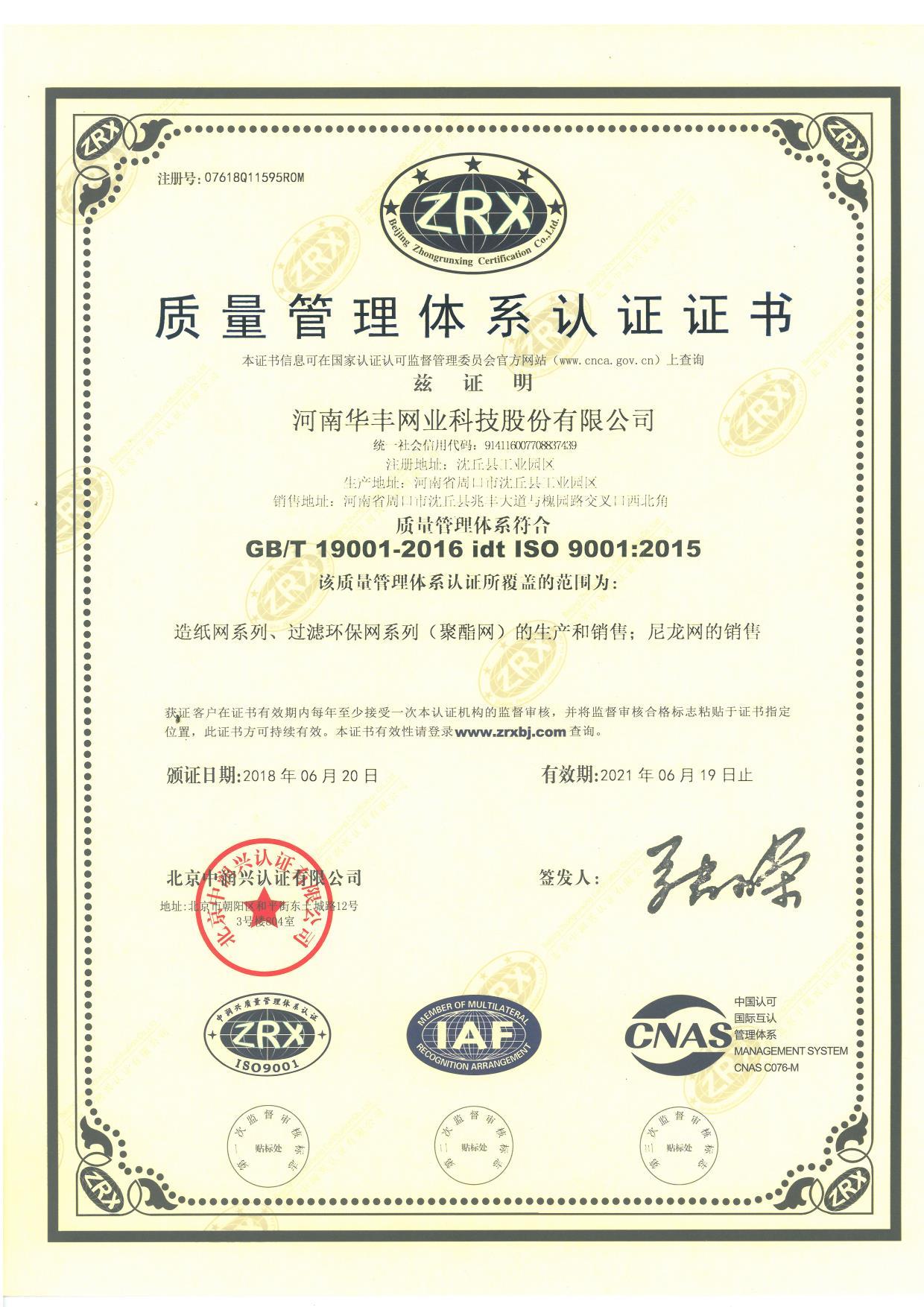 质量管理体系认证证书ISO